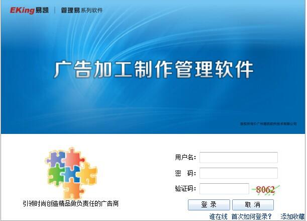 【辽宁】喷绘公司管理软件解决洪禹广告漏单丢单问题